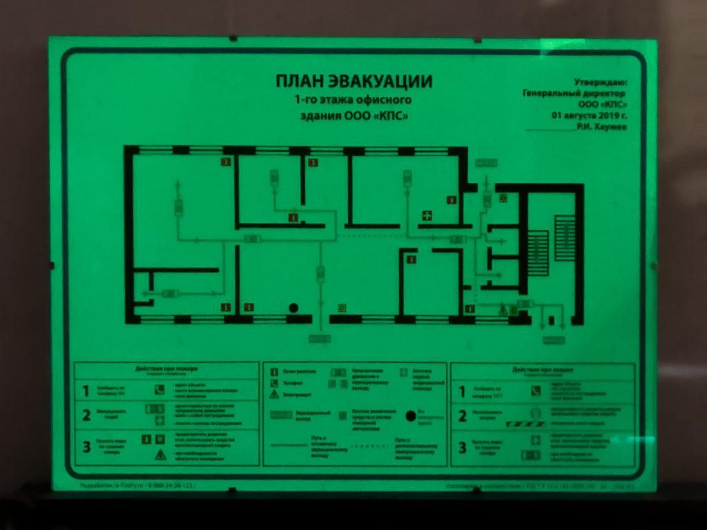план эвакуации должен быть фотолюминесцентным отчуждения чернобыльской